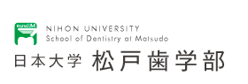 日本大学松戸歯学部